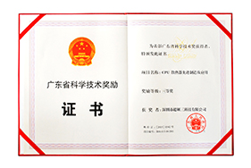 Third prize of Guangdong science and Technology Award