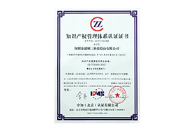Intellectual Property Management System Certifications