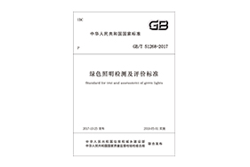 Green Lighting Detection and Evaluation Standard