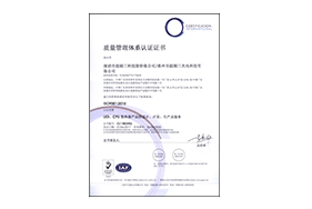 ISO9001 international quality management system certification