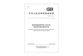 Minimum allowable values of energy efficiency and energy efficiency gradesof LED luminaires for road and tunnel lighting